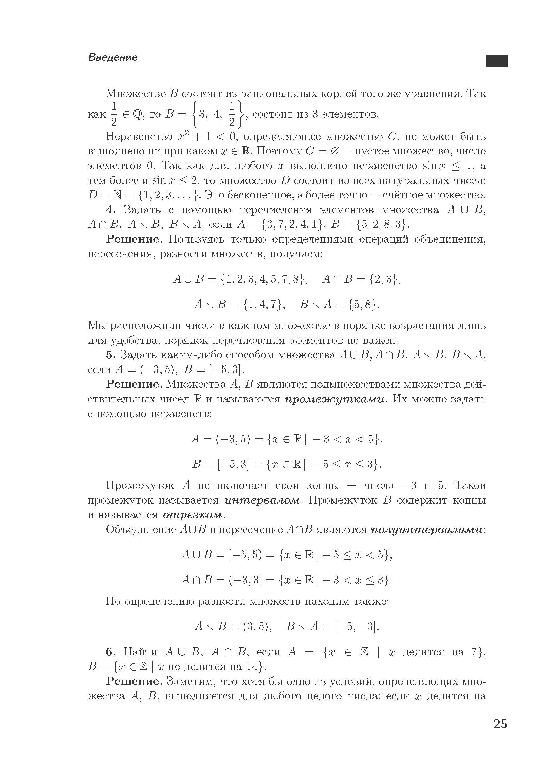 Теория чисел примеры решения задач примеры решения задач по физике на термодинамику