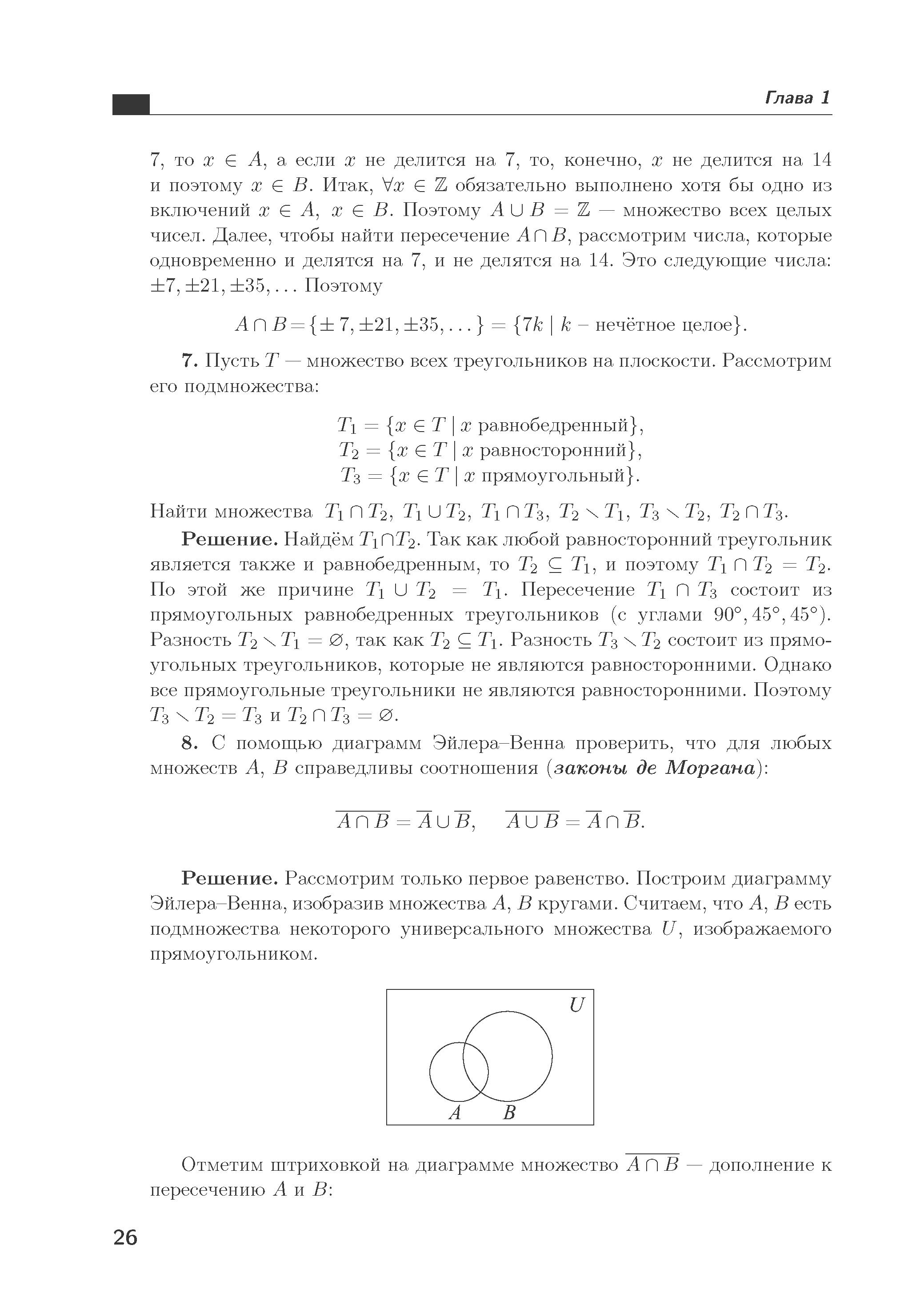 Решение задач и примеров на множества подмножества множество пример решение задач