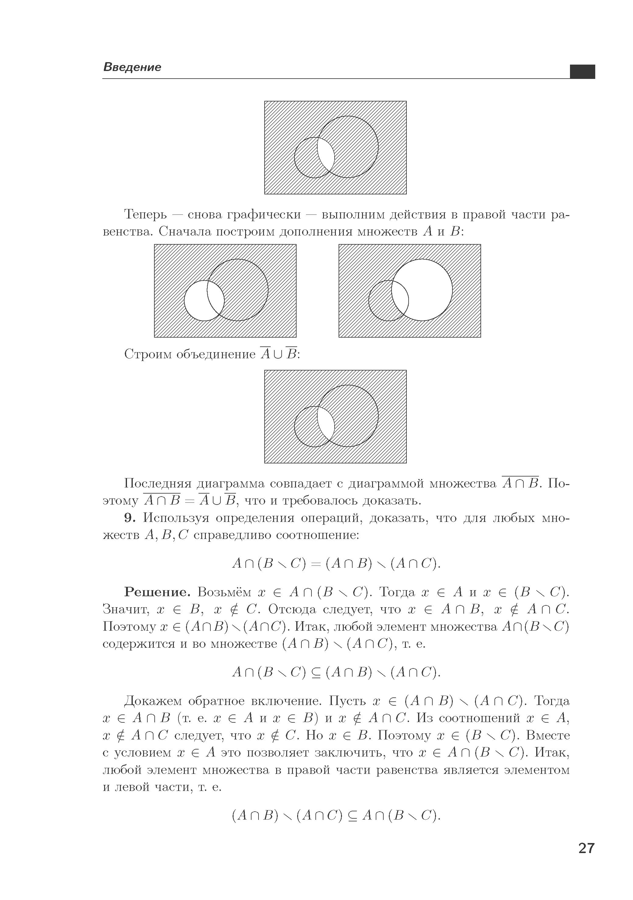 Дополнения множеств задачи с решением решение задач по физике условиях