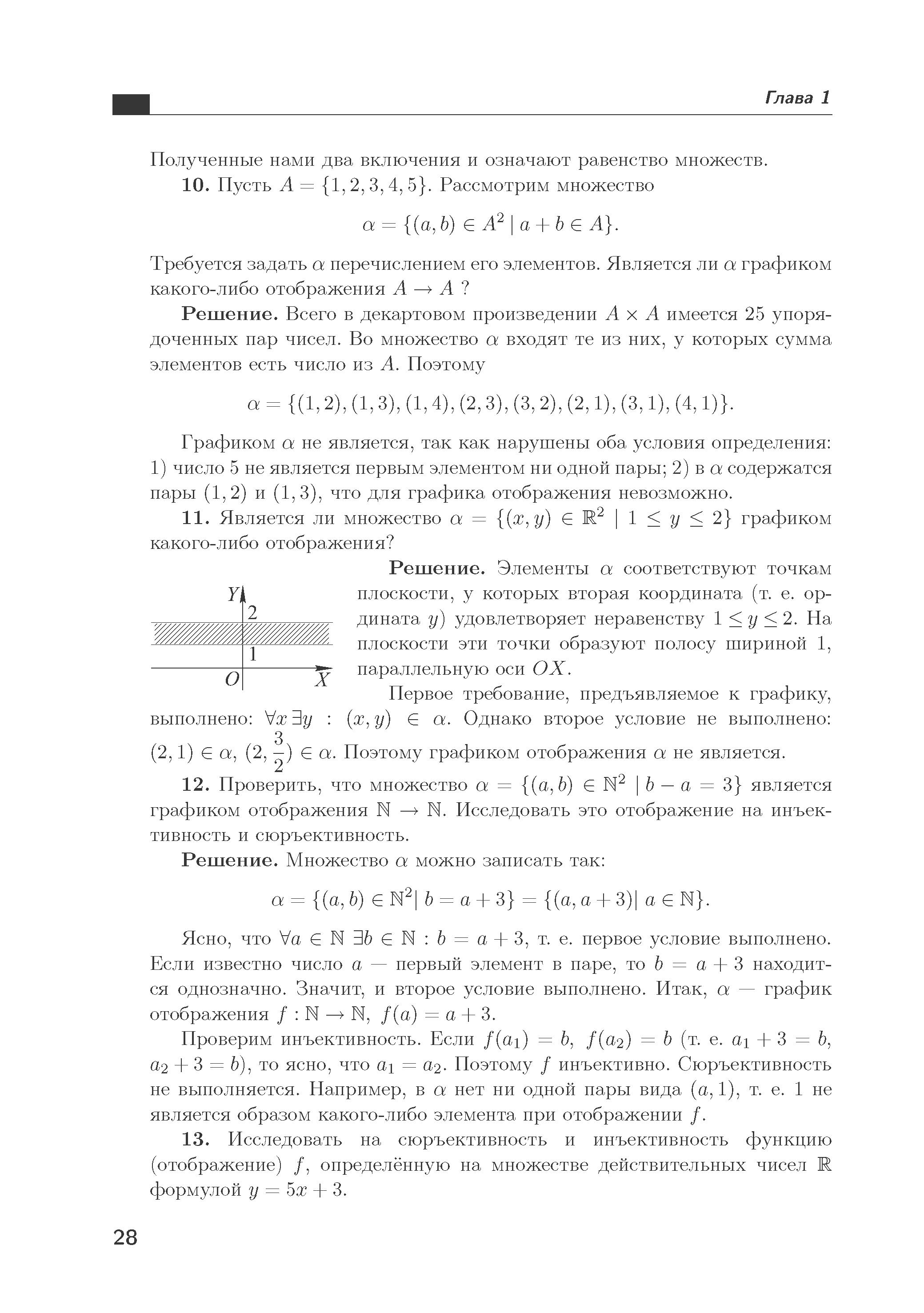 Теория чисел примеры решения задач придумай и реши задачу по данным выражениям