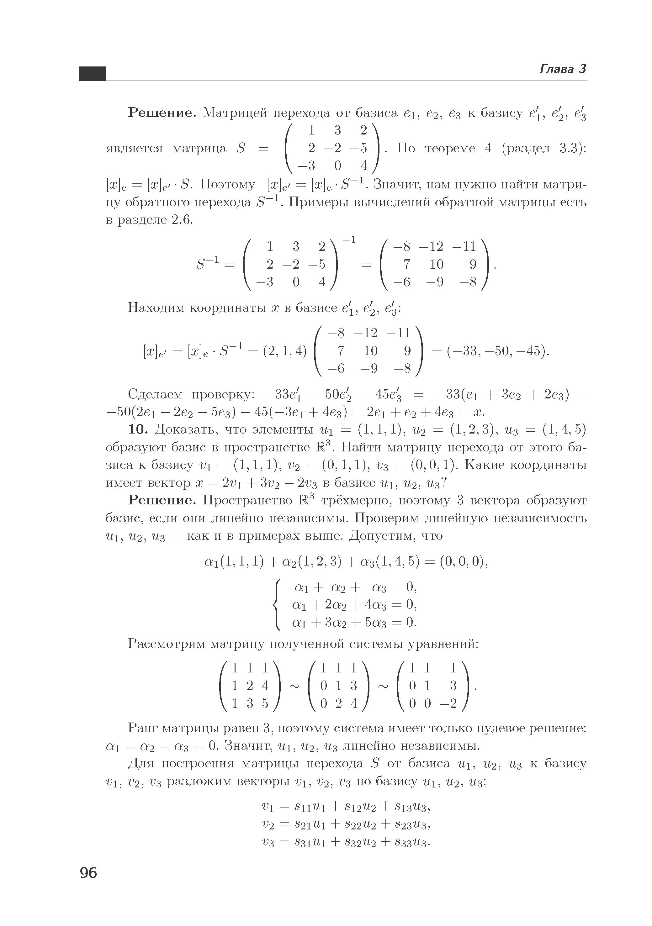 Матрица и примеры решения задач сопромат решение задач геометрические характеристики сечений