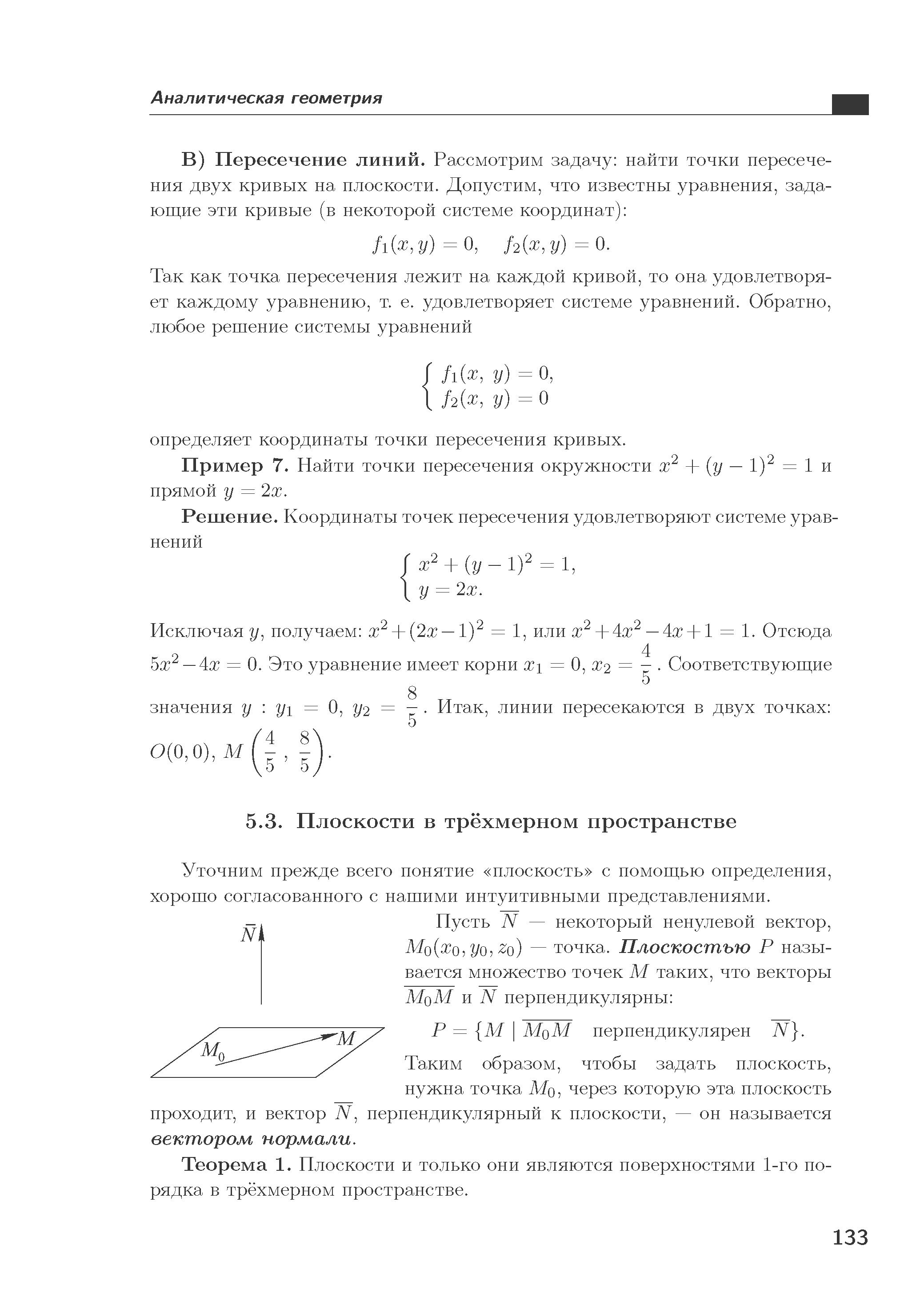 Решение задач по уравнение прямой пространстве физика решение задач среднее профессиональное образование