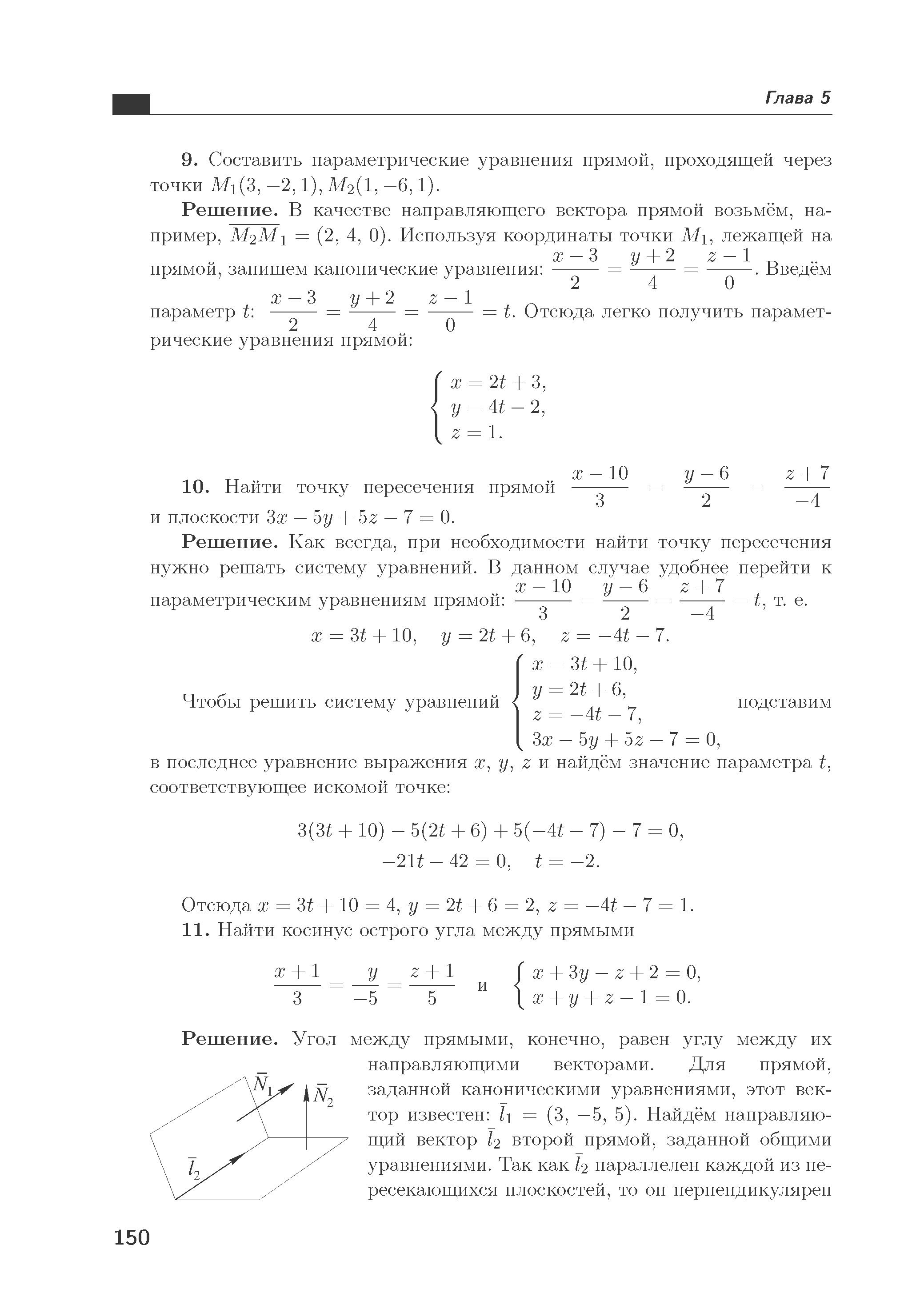 Примеры решения задач по аналитической геометрии решения задач по теоретической механике из мещерского