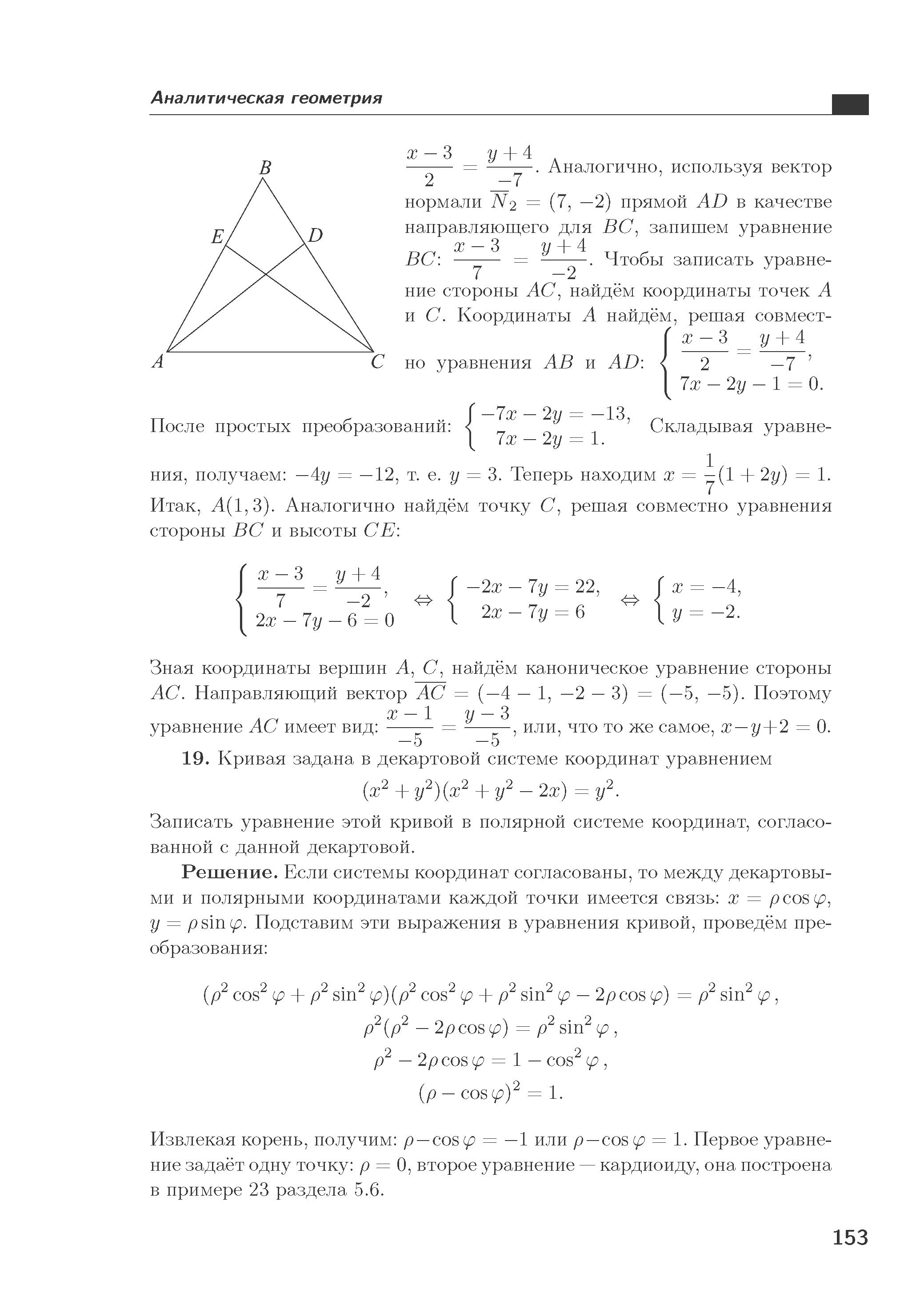 Решения задач аналитическая геометрия ижевск помощь студентам