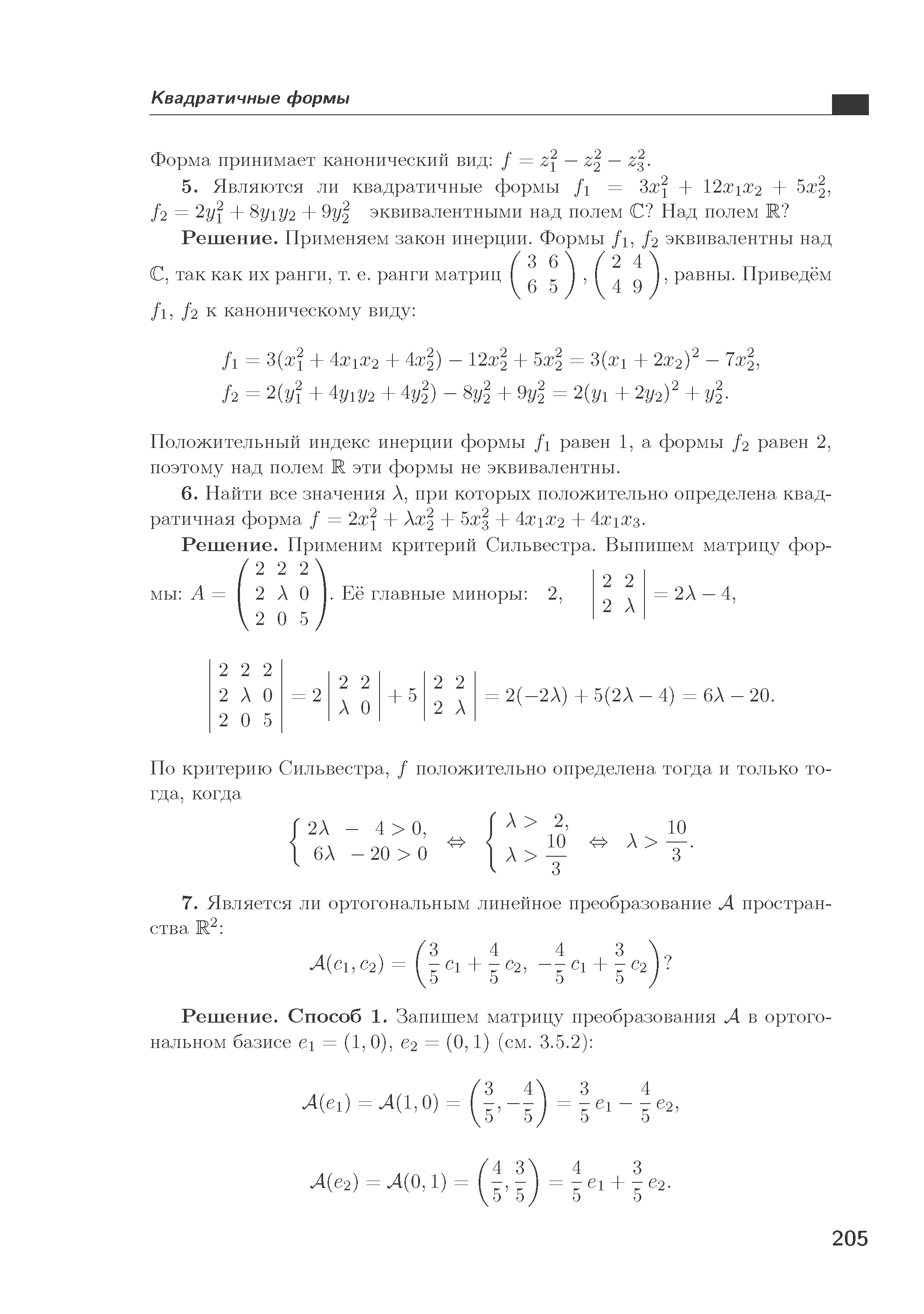 термобелье закон инерции квадратичная форм чего состоит