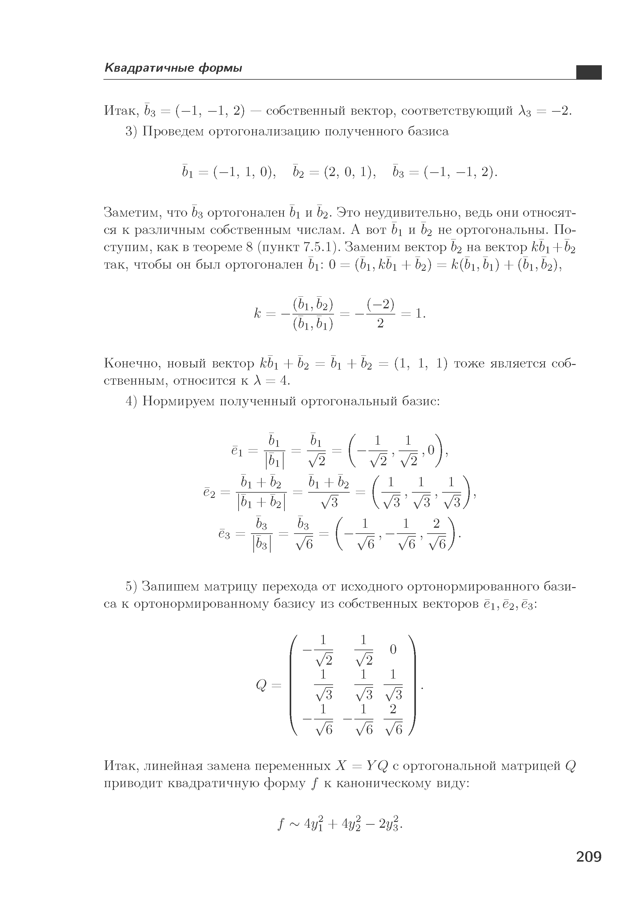 Решение задач b2 математика решение задач 5 класс решебник