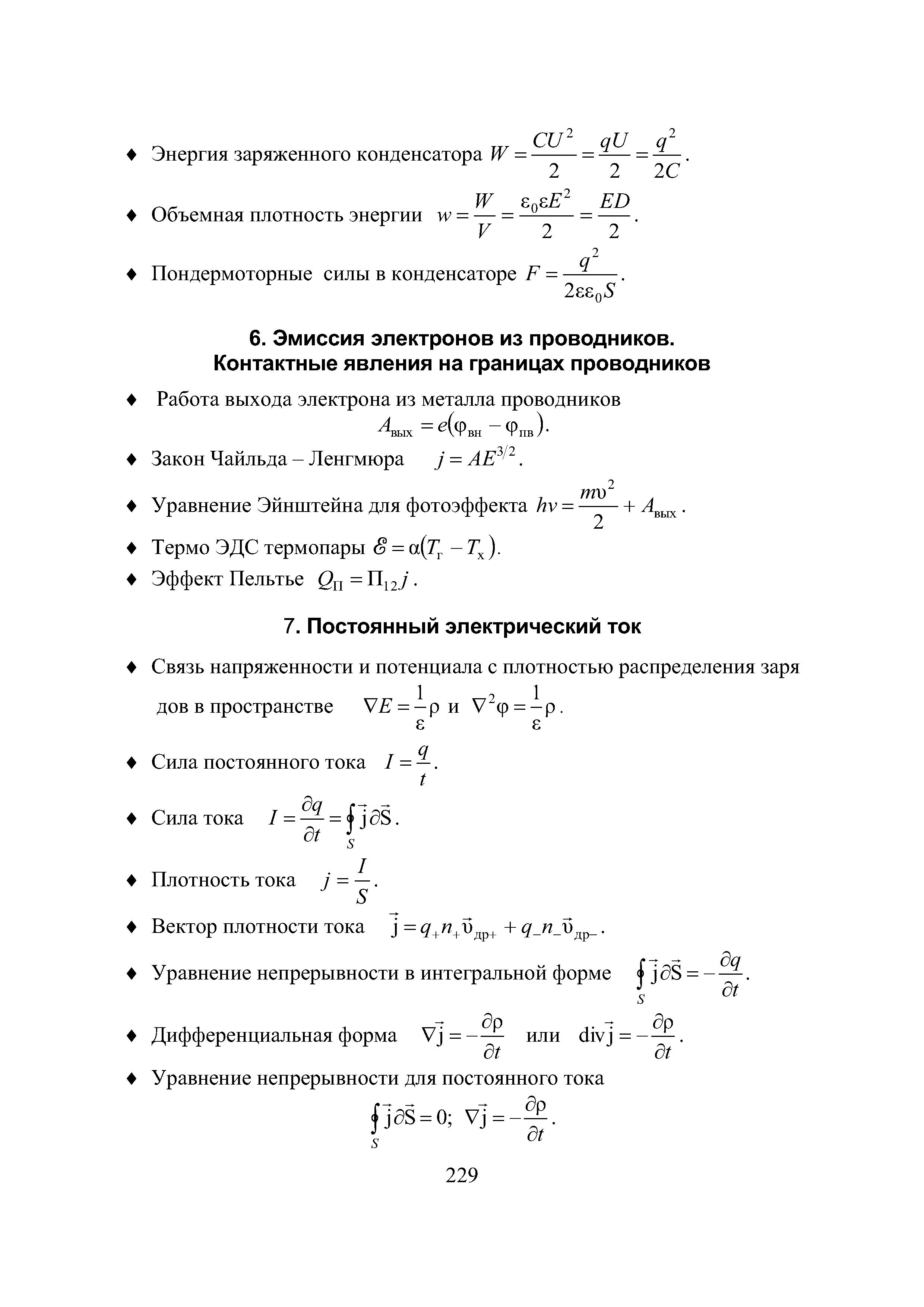 формулы электричество шпаргалка